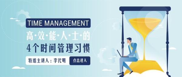 时间效率管理习惯公众号封面大图模板