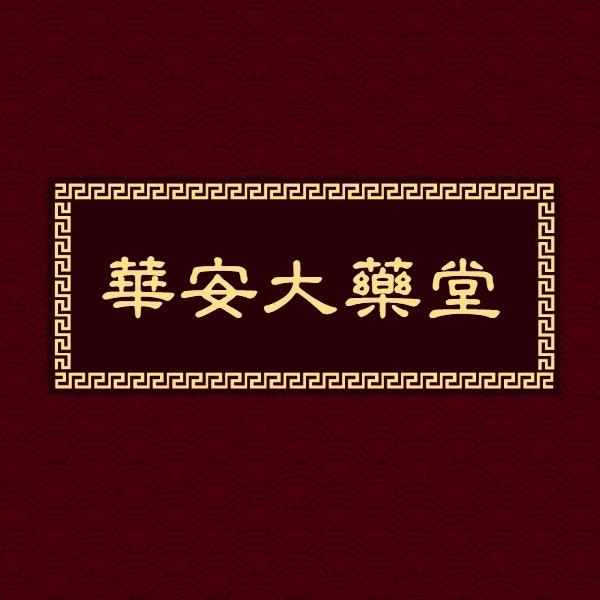 药房药店Logo模板