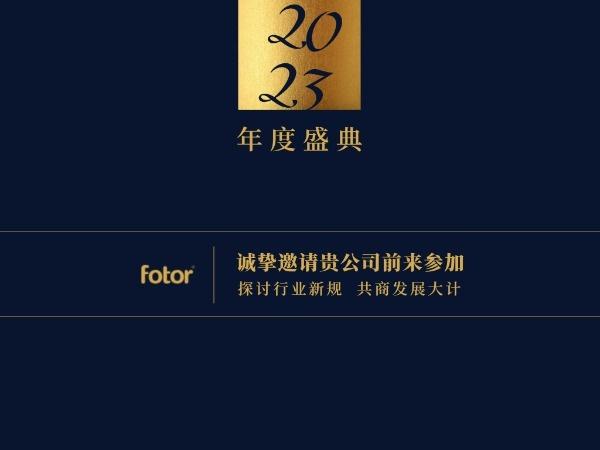 蓝色商务年度盛典