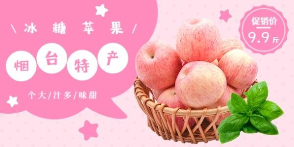 烟台冰糖苹果