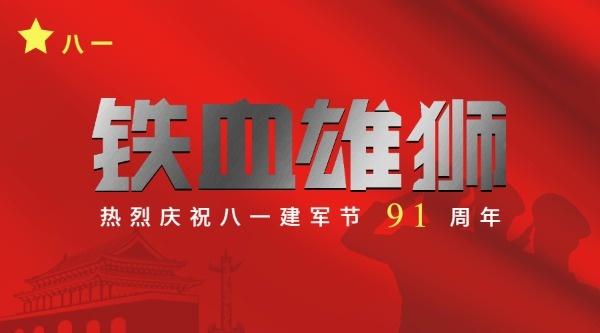 建军节周年庆
