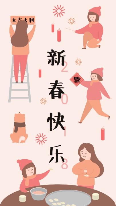 新春快乐拜年
