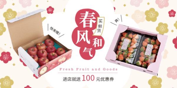 购买水果100元优惠券