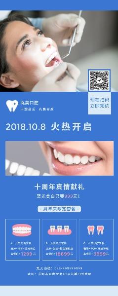 口腔牙齿美白牙科医院