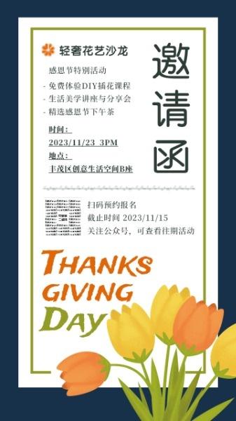 西方传统节日感恩节