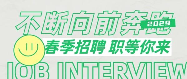 绿色互联网招聘简约创意大字报公众号封面大图模板