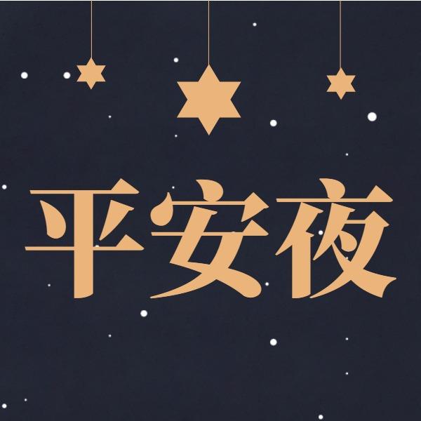 平安夜星星
