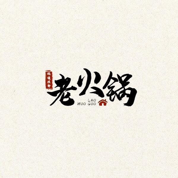 老火锅餐饮美食书法传统中国风