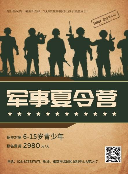 军事夏令营招生