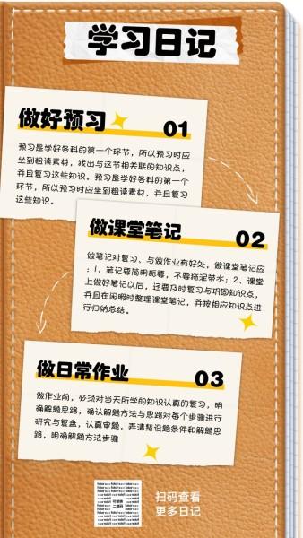 褐色矢量学生学习日记手机海报模板