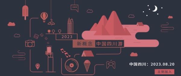歡迎加入新概念中國四川旅游活動