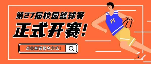 橙色卡通插画校园篮球比赛公众号封面大图模板