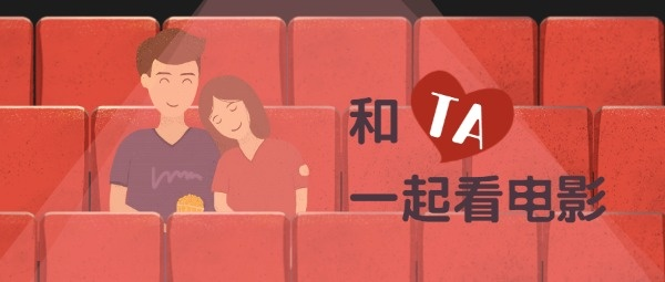 情人节约会看电影插画