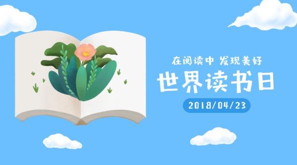 世界读书日书本花卉