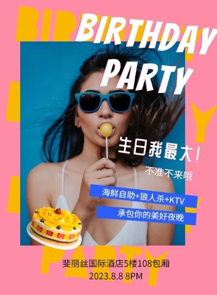 生日宴会聚会活动图文少女粉色海报