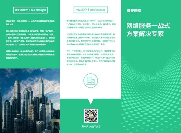网络科技公司宣传推广简介