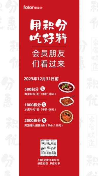 红色简约积分换美食活动