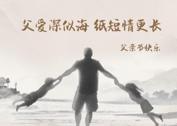 父亲节祝福感恩插画中国风