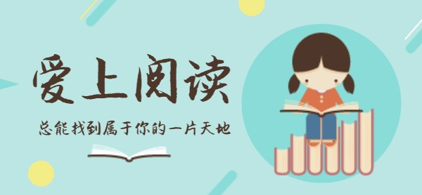 读书阅读会