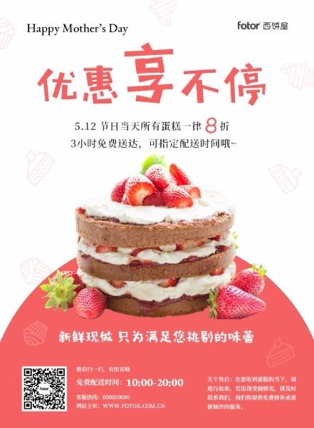 红色简约蛋糕美食优惠