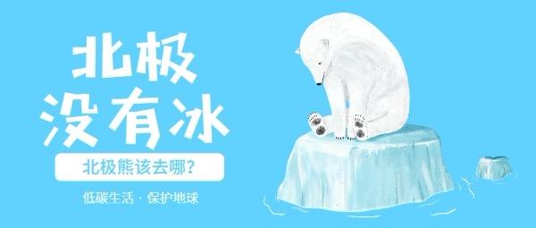 关爱北极熊北极环保