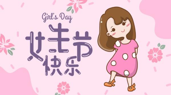 女生节快乐