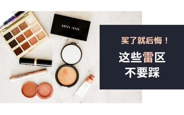 化妆品护肤品