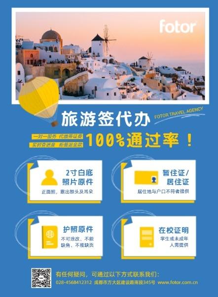 旅游签证代办机构