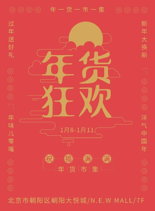 新年春节年货狂欢节