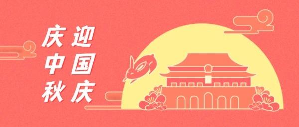 节日中秋节