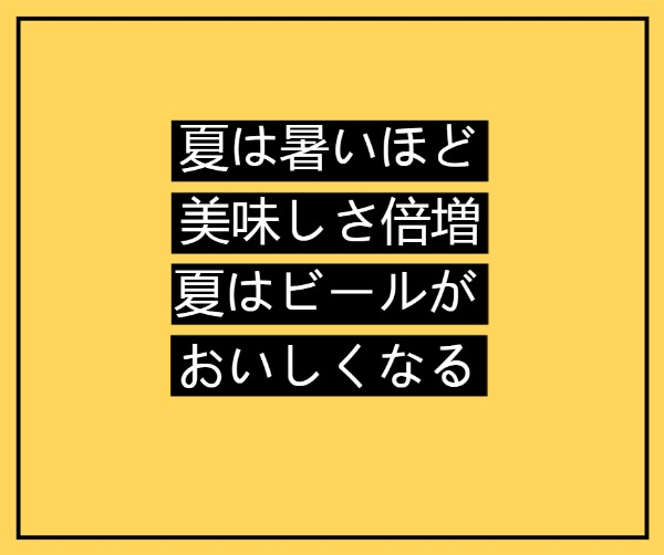 黄色简约日文餐饮主题海报