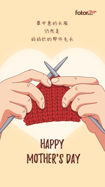 卡通插画感恩母亲节织毛衣手机海报模板