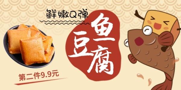 卡通可爱鱼豆腐特价优惠
