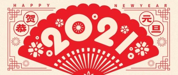 恭贺元旦节祝福跨年剪纸折扇