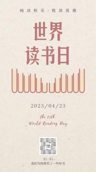 世界读书日阅读知识书籍