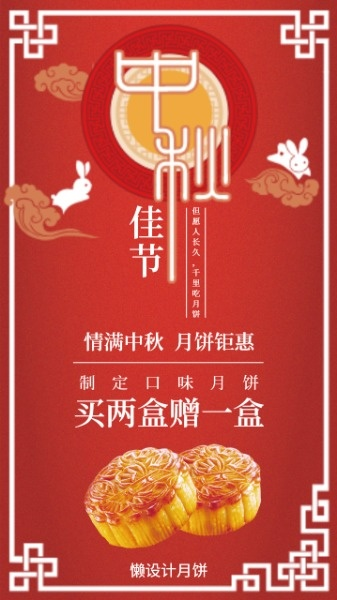 中国风中秋节