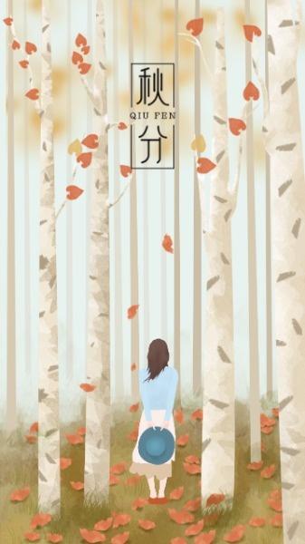 中国传统节气秋分