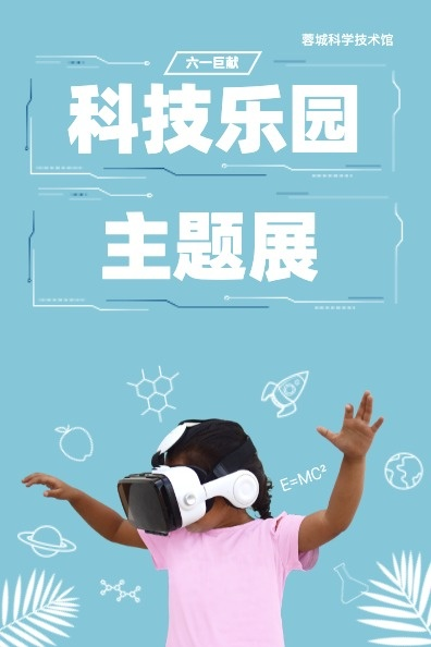 61科技主题展览