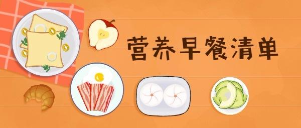 营养早餐清单