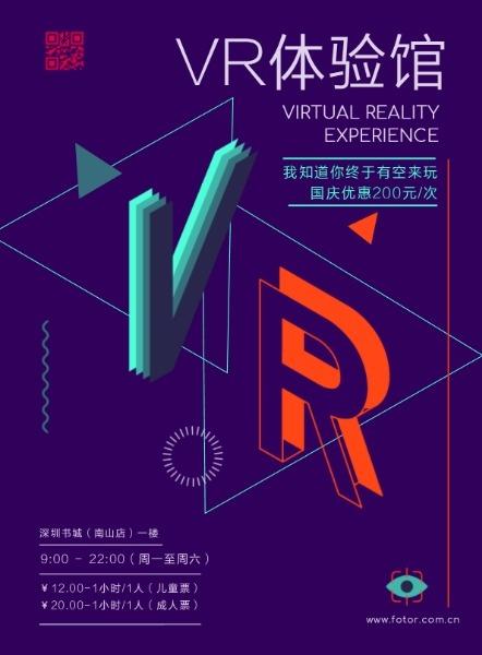 VR体验馆宣传