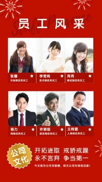 红色喜庆公司企业文化
