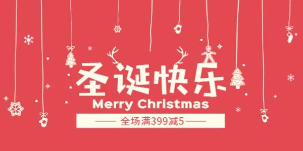 圣诞节满减促销活动