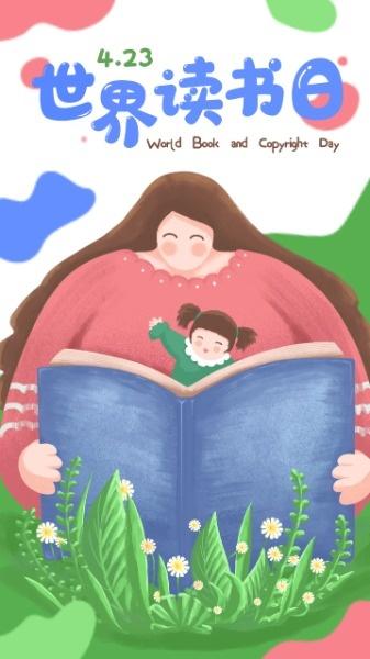 世界读书日亲子阅读