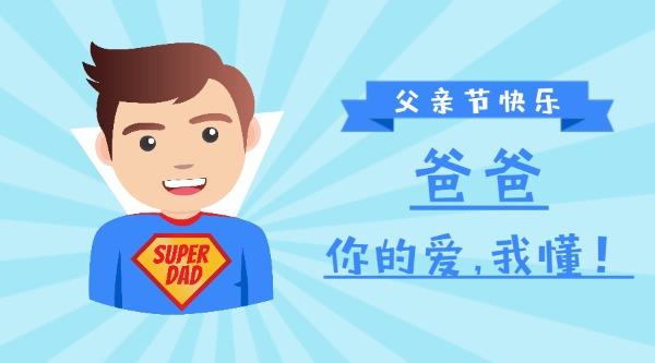 超人爸爸的爱父亲节快乐