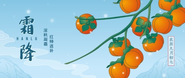 二十四节气霜降柿子插画