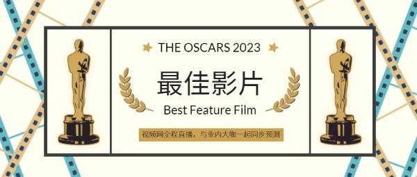 奥斯卡颁奖视频直播