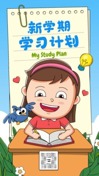 开学季新学期学习计划卡通可爱插画