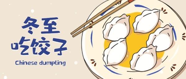 冬至吃饺子