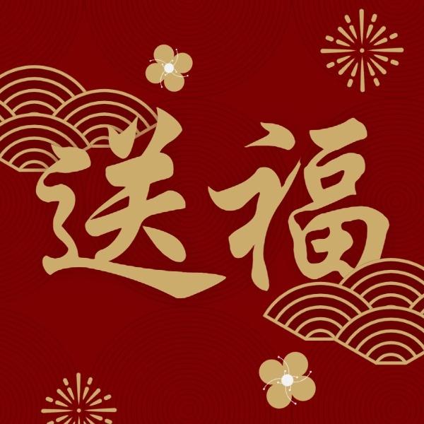 红色中国风新春祝福