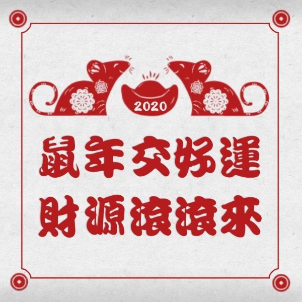 红色剪纸农历鼠年财源滚滚